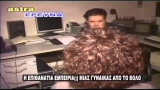 ΜΕΤΑΘΑΝΑΤΙΑ ΕΜΠΕΙΡΙΑ ΓΥΝΑΙΚΑΣ ΑΠΟ ΒΟΛΟ