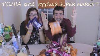 Δοκιμάζοντας ΠΕΡΙΕΡΓΑ προϊόντα από Βρετανικά SUPER MARKET!