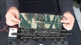 ΒΕΡΓΕΣ  (Γ)  GOLD  ELIKONIS – ΕΚΚΡΕΜΕΣ PRO GOLD OLYMPUS II