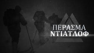 Πέρασμα Ντιάτλοφ - Μίνι Ντοκιμαντέρ | The AfterDark Project