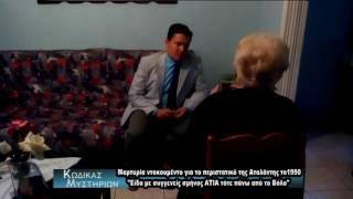 Αποκλειστικό:Μαρτυρία για τα ΑΤΙΑ που διέσχισαν τον Ελληνικό ουρανό το 1990- συμβάν Αταλάντης!