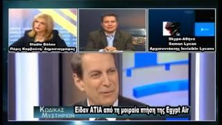 Κώδικας Μυστηρίων (28-5-2016):Egypt Air και UFO-χρονοταξιδιώτες-Έλληνες και ξύλο