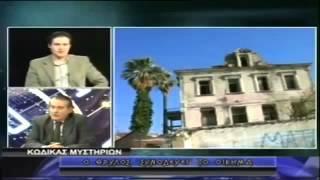 ΚΩΔΙΚΑΣ ΜΥΣΤΗΡΙΩΝ (ΝΟΕΜΒΡΙΟΣ 2011):ΤΟ ΣΤΟΙΧΕΙΩΜΕΝΟ ΣΠΙΤΙ ΣΤΑ ΛΕΧΩΝΙΑ ΒΟΛΟΥ