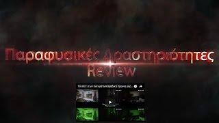Review & Ανάλυση - Το σπίτι των πνευμάτων #1