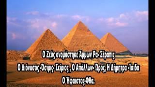 Κώδικας Μυστηρίων-Αποκάλυψη ...τώρα:Το μυστικό κατασκευής των Πυραμίδων!