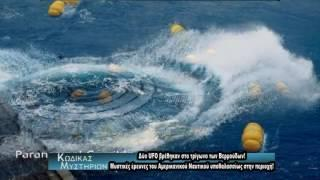 Πραγματικά απίστευτο!Εντοπισμός δύο ΑΤΙΑ μέσα στη θάλασσα στις Βερμούδες ;