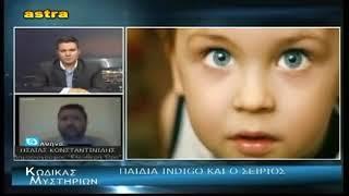Κώδικας Μυστηρίων:Τι μπορεί να συμβαίνει με τα παιδιά Indigo;