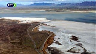 Η Μεγάλη Αλμυρή Λίμνη - Πολιτεία Γιούτα - ΗΠΑ - The Great Salt Lake - Utah - USA - (HD) ~ YouTube