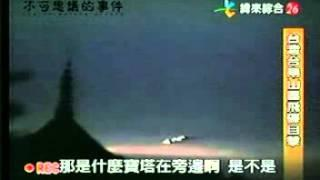UFO Taiwan on news