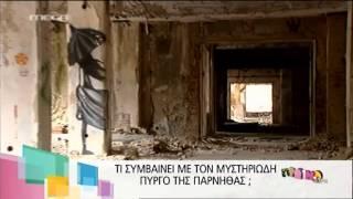 ΠΡΩΙΝΟ ΜΟΥ MEGA-ΣΑΝΑΤΟΡΙΟ ΠΑΡΝΗΘΑΣ(ΞΕΝΙΑ)-ΧΡΗΣΤΟΣ ΝΕΖΟΣ-PARANORMAL RESEARCH CREW-GREEK GHOSTHUNTERS