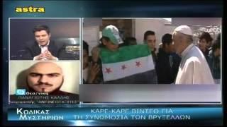 Κώδικας Μυστηρίων (16-4-2016) μέρος 2ο:ISIS πρόσφυγες- Σαλαφιστές-Στημμένα βίντεο  Βρυξέλλες