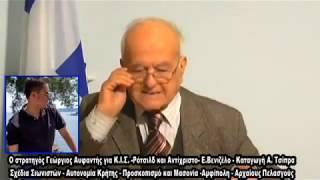Κώδικας Μυστηρίων (10 9 2017): Έχει Ελληνική καταγωγή ο Α.Τσίπρας;Εβραίοι στην Ελλάδα!
