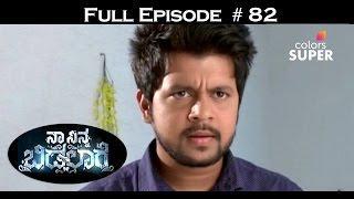 Naa Ninna Bidalaare - 3rd November 2016 - ನಾ ನಿನ್ನೆ ಬಿಡಲಾರೆ - Full Episode
