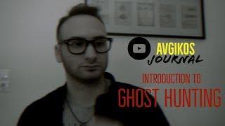 Avgikos Journal - Όσα ΠΡΕΠΕΙ να ξέρεις για το GHOST HUNTING