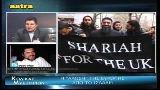 Κώδικας Μυστηρίων (30 IANOYARIOY 2016):Η απειλή του Ισλάμ CIA για τα ΑΤΙΑ Ένατος Πλανήτης