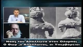 Κώδικας Μυστηρίων (7-8-2016):Γίγαντες Ιράν  - Ελλάδα, Παρασκήνιο -σοκ- Κάπιταλ Κοντρόλς!