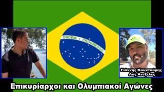Κώδικας Μυστηρίων (30-8-2016):Ιλλουμινάτι και Ολυμπιακοί Αγώνες!