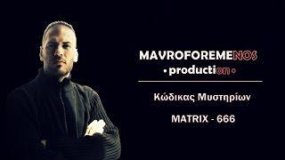 Ο MAVROFOREMENOS στον Κώδικα Μυστηρίων - MATRIX & 666