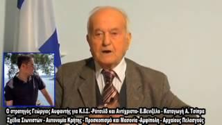 Κώδικας Μυστηρίων (6-9-2016):Αυφαντής για Κ.Ι.Σ , Αυτονομία Κρήτης, Αμφίπολη ,Καταγωγή Α. Τσίπρα !