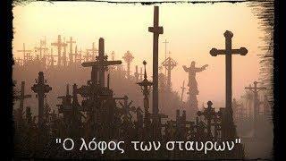 Το μυστήριο του στοιχειωμένου λόφου με τους 100.000 σταυρούς