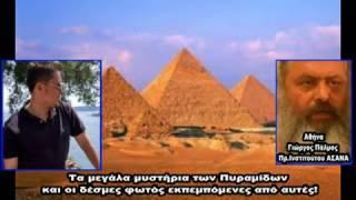 Κώδικας Μυστηρίων (3 Δεκεμβρίου 2016):Σείριος και Πυραμίδες-Μετεωρισμός και αρχαία αρχιτεκτονική!