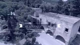To Σανατόριο της Ρόδου - The Sanatorium - dji phantom4 & osmo