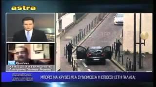 Κώδικας Μυστηρίων (2015) :Στημμένη τρομοκρατική επίθεση σε Γαλλική Εφημερίδα Διαφήμιση Dra