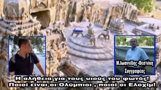 Κώδικας Μυστηρίων (3-3-2017):Ποιές είναι οι οντότητες Ελοχίμ και τι συμβαίνει με τους Ολύμπιους;