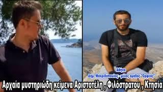 Κώδικας Μυστηρίων (12-09-2018):Αρχαία χαμένα κείμενα του Αριστοτέλη !