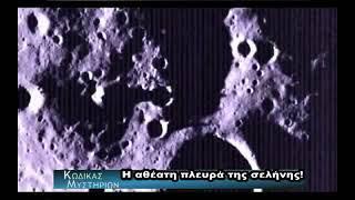 Η σκοτεινή πλευρά της σελήνης!Βίντεο -αποκάλυψη!