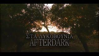 Στα Λυκοβούνια (Τουρκοβούνια) | At the Wolfhills | AfterDark Project |Trailer