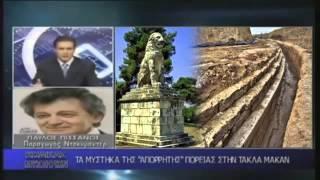 Κώδικας Μυστηρίων (20 9 2014): Αμφίπολη Μ.Αλεξάνδρος ,τάφος του(;) Ιορδανία μαγνητικά πεδί
