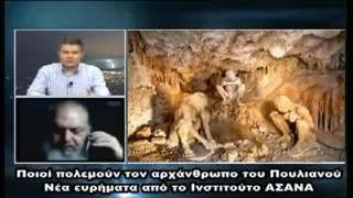Κώδικας Μυστηρίων (14-01-2017) μέρος 2ο,3ο:Ελλάνιος Πολιτισμός Διός-Βρέθηκαν Γίγαντες στο Ιράν!