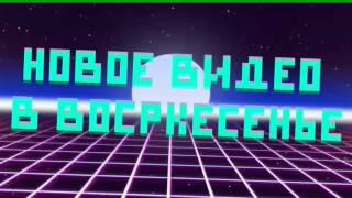 Новое видео | Перезагрузка