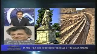 Κώδικας Μυστηρίων (20-9-2014): Αμφίπολη -Μ.Αλεξάνδρος ,τάφος του(;) Ιορδανία μαγνητικά πεδία