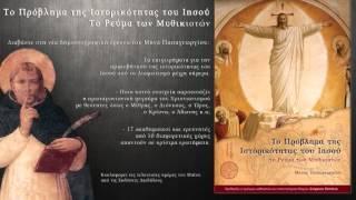 """Ο Μυθικισμός στον """"Αθήνα 9,84"""""""