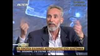 ΠΥΛΕΣ ΤΟΥ ΑΝΕΞΗΓΗΤΟΥ - Οι Πρώτοι Έλληνες Αστροναύτες Στο Διάστημα _Νύχτα Μυστηρίου Στο Γύθειο 2