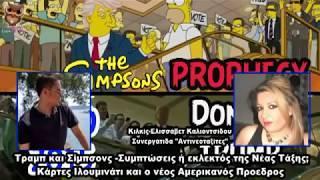 Κώδικας Μυστηρίων (24 12 2017):Οι Σίμπσονς έδειχναν την εκλογή του χρόνια...πριν;