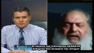 """Κώδικας Μυστηρίων (8-8-2016):CIA και Χίτλερ -λέσχη Μπίλντερμπεργκ- ευρήματα """"ΑΣΑΝΑ"""" Ελλάδα!"""