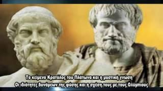 """Κώδικας Μυστηρίων (11-3-2017)Α,Β μέρος:Κρατύλος Πλάτωνα-Η """"Μυστικη Χείρ"""" του 1926!"""