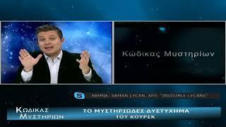 """Κώδικας Μυστηρίων (10-11-2018) Α΄:Υποβρύχιο Κουρσκ...Το Ρωσικό πείραμα της... """"Φιλαδέλφειας"""";"""