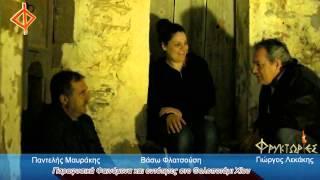Παραφυσικά φαινόμενα και οντότητες στο Θολοποτάμι Χίου