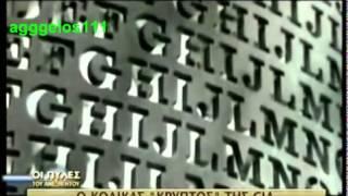 """ΟΙ ΠΥΛΕΣ ΤΟΥ ΑΝΕΞΗΓΗΤΟΥ """"Μυστικοί κώδικες με απόκρυφα μηνύματα"""" (6-10-2007) [μέρος 1]"""