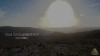 Βίλα Παπαδοπούλου Πάρνηθα - Μίνι Ντοκιμαντέρ