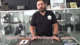 Εκκρεμές ραβδοσκοπίας - Ρύθμιση για διαχωρισμό  μετάλλων