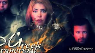 Greek Paranormal Tube| Ενημέρωση για Ζωντανή Έρευνα σε Ιδιωτικη κατοικια