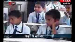 GRIP Pune School Investigation.