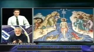 Κώδικας Μυστηρίων :Η ψυχή και τα μυστήρια του Θεού.