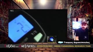 ΣΑΝΑΤΟΡΙΟ ΠΑΡΝΗΘΑΣ   ΤΑΞΙΔΙΑ ΣΤΟ ΑΝΕΞΗΓΗΤΟ  GREEK GHOSTHUNTERS