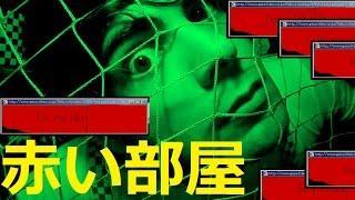 El cuarto Rojo 赤い部屋 Si lo ves podrias Morir o Volverte loco (The Red Room)
